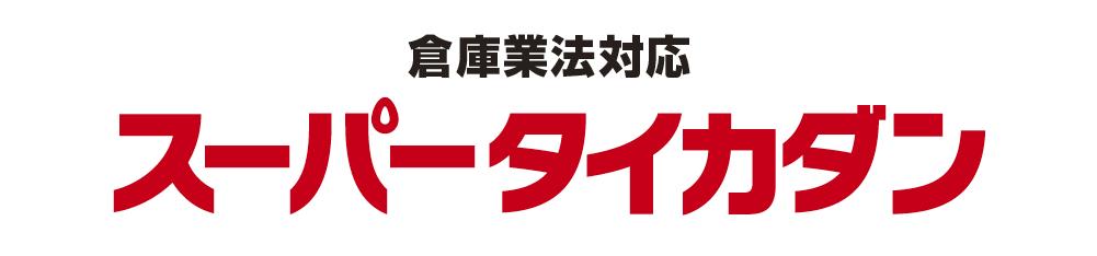 耐火断熱間仕切壁(倉庫業法対応)スーパータイカダン