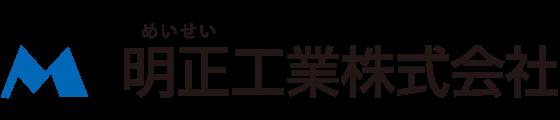 【鋼板・複合パネル】明正工業株式会社
